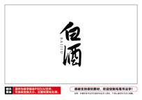 白酒毛笔书法字