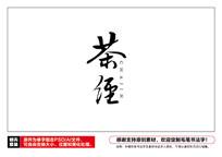 茶经毛笔书法字 AI