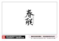 春联毛笔书法字