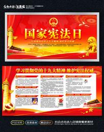 大气国家宪法日展板