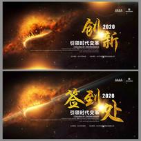 大气星球企业活动会议背景