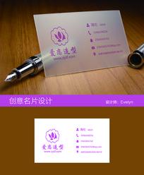 粉紫色美发透明名片