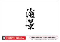 海景毛笔书法字