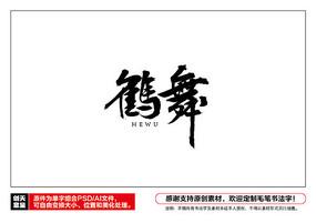 鹤舞毛笔书法字