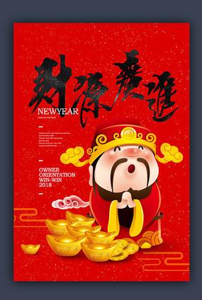 年海报 红色喜庆新春财源广进海报 春节财神到财源广进2020年鼠年新年图片