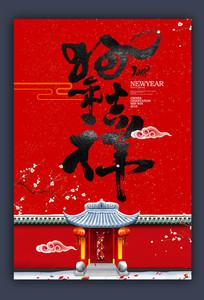 红色喜庆新年主题海报