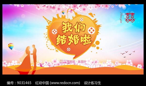 婚庆婚礼舞台背景设计图片