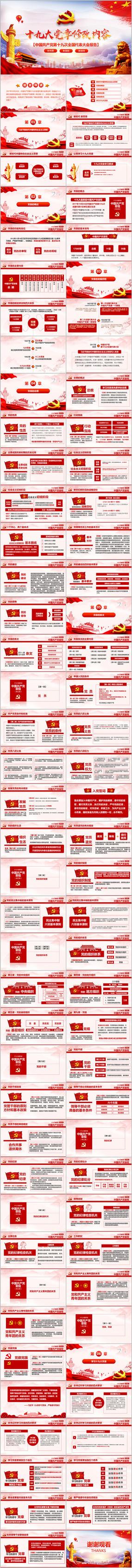 解读十九大党章修正案共产党PPT
