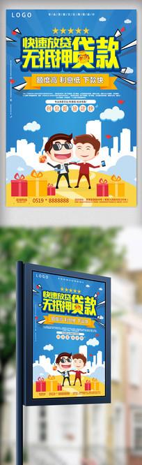 快速放贷小额贷款简约海报设计