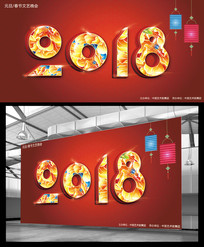 新年海报狗年背景墙