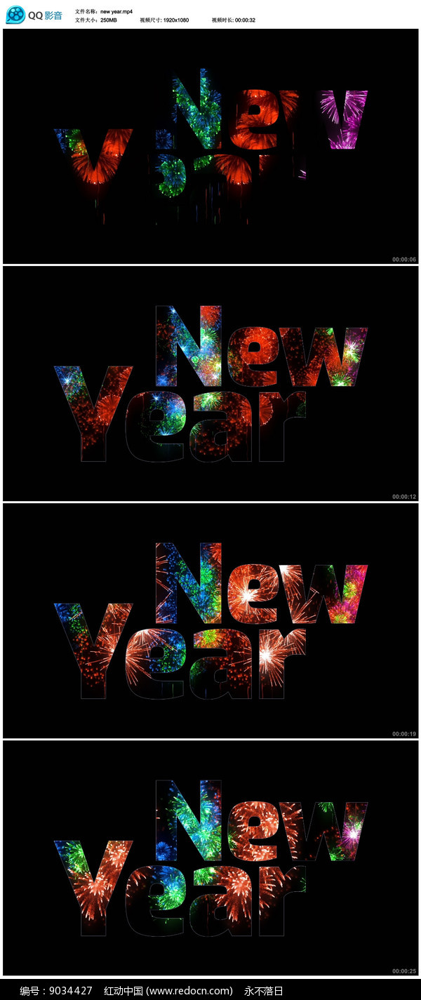 新年视频背景图片