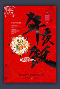 新年喜庆年夜饭海报