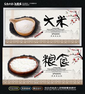 中国风大米宣传海报