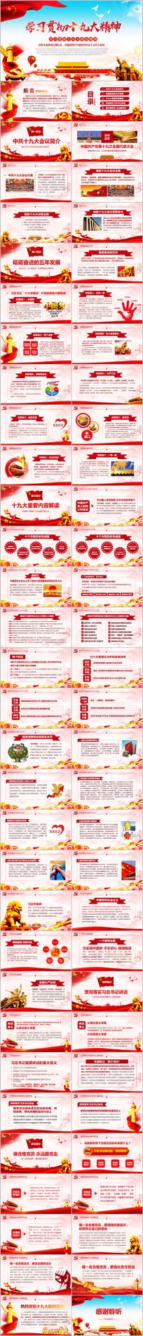 中国共产党章程十九大党章PPT