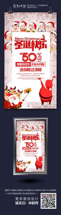创意卡通圣诞节节日促销海报