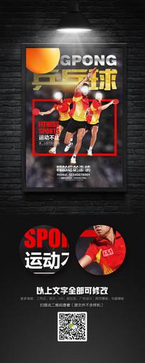 创意乒乓球比赛宣传海报设计