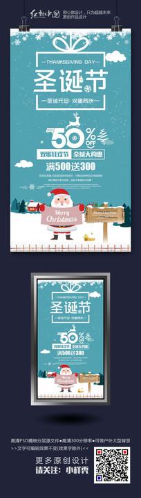 创意清新圣诞节活动促销海报