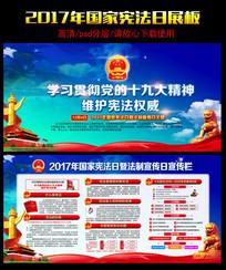 国家宪法日暨法制宣传日宣传栏