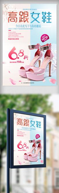 清新简约女鞋高跟鞋促销海报