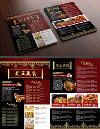 时尚中国风黑色宣传菜单菜谱 PSD
