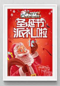 手绘卡通创意圣诞节海报