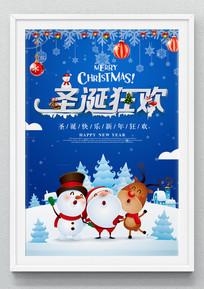 唯美卡通圣诞节海报
