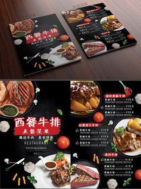西餐厅菜单菜谱牛排套餐宣传单 PSD