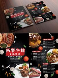 西餐厅菜单菜谱牛排套餐宣传单