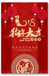 2018狗年大吉春节海报