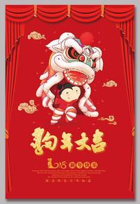 2018狗年大吉节日海报