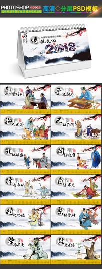 2018年传统文化台历下载