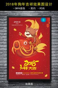 2018年狗年吉祥海报设计