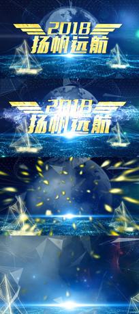 2018杨帆远航科技视频片头