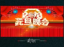 2018中国风元旦晚会背景