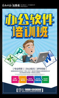 办公软件培训班海报设计