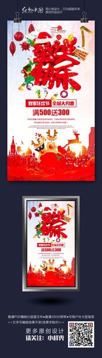 炫彩时尚圣诞快乐精品创意海报