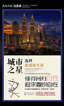 城市之星房地产海报设计