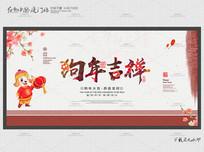 春节素材狗年海报挂历封面模板