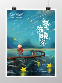 冬夜你好晚安手绘海报