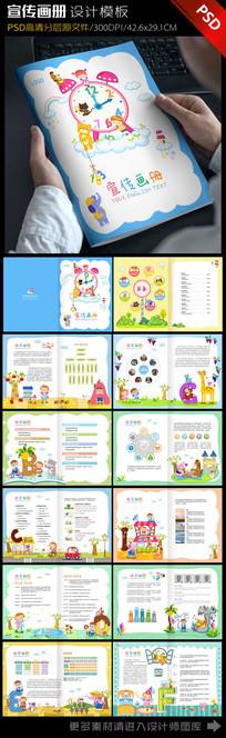 儿童学校教育宣传画册设计模板