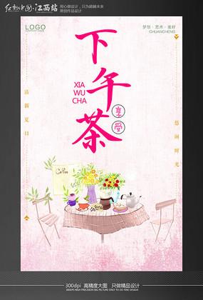 粉红系下午茶海报