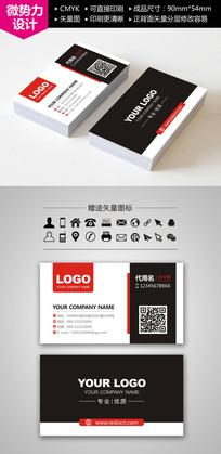 高档简洁商业名片设计