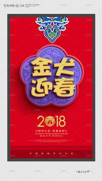 狗年春节海报挂历封面模板