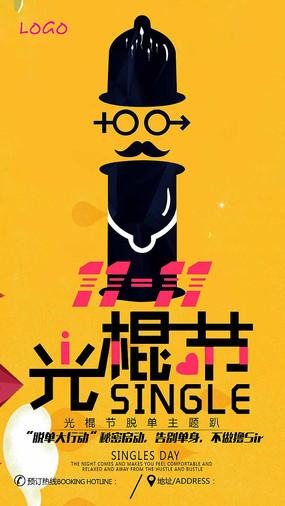 光棍节海报设计