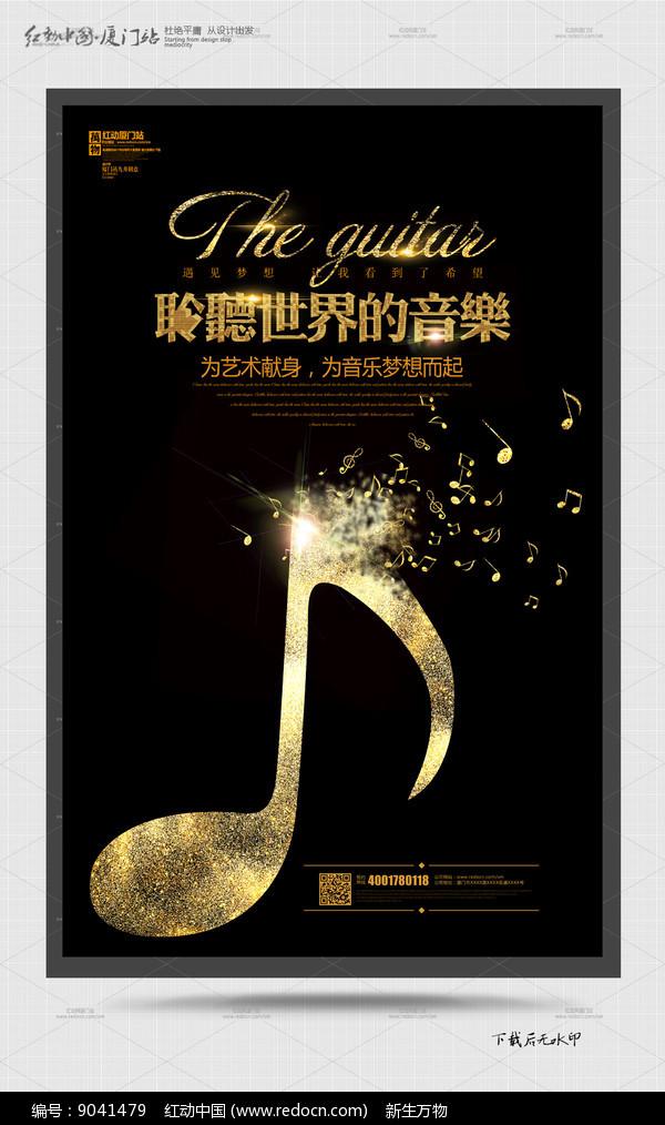 黑色创意音乐海报图片