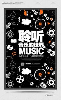 黑色创意音乐宣传海报