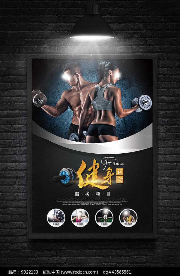 黑色质感健身海报设计图片