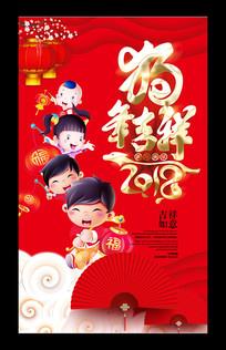 红色2018狗年吉祥海报