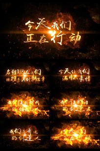 火焰震撼恢宏大气金字开场