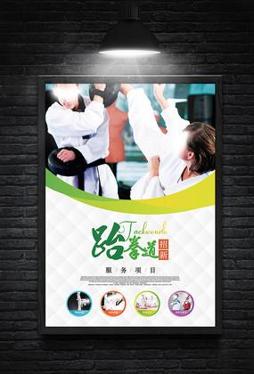 简洁大气跆拳道招新海报设计